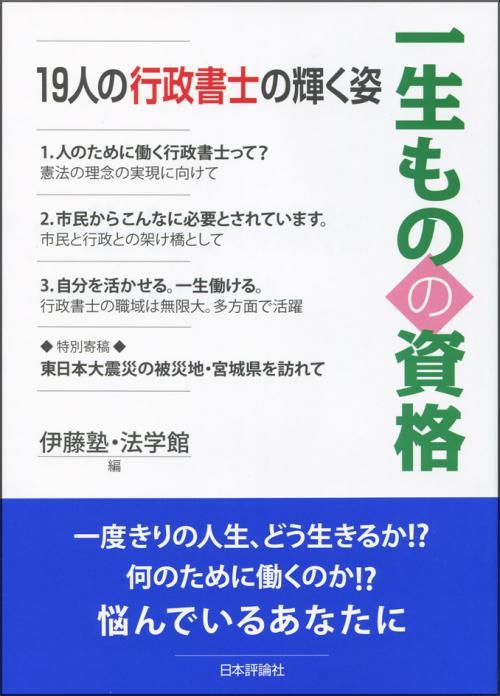 一生ものの資格「19人の行政書士の輝く姿」(日本評論社)