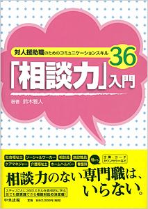 「相談力」入門(中央法規出版)