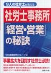 9人の社労士が教える社労士事務所「経営・営業」の秘訣(日本法令)