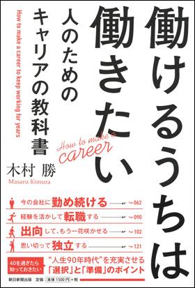 働けるうちは働きたい人のための キャリアの教科書